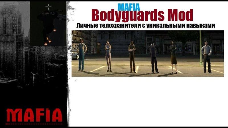 MAFIA Bodyguards Mod - Уникальные особенности друзей - Обзор мода.