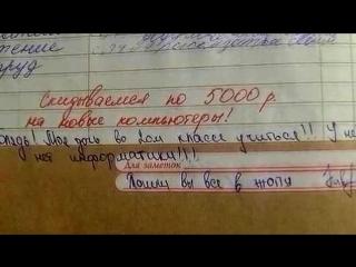 100 УПОРОТЫХ ЗАПИСЕЙ В ШКОЛЬНЫХ ТЕТРАДЯХ И ДНЕВНИКАХ
