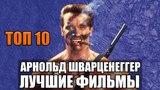 10 лучших фильмов и ролей Арнольда Шварценеггера
