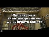 Мастер-классы Елены Воскресенской всегда ПРОСТО БОМБА !