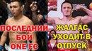 ПОСЛЕДНИЙ БОЙ КАЙРАТА АХМЕТОВА В ONE FC ЖАЛГАС ЖУМАГУЛОВ БЕРЕТ ОТПУСК