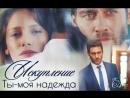 <<Ты - моя надежда. Искупление>> | Автор Арина Афанасьева-Шевчук