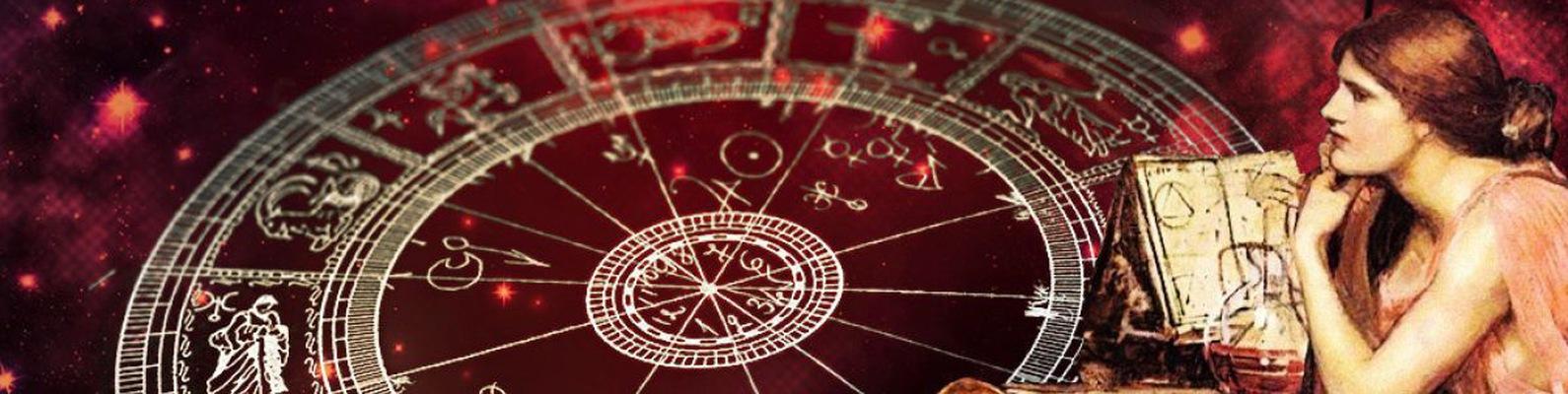 институт астрологии в москве