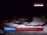 Избиение водителя такси в Иваново