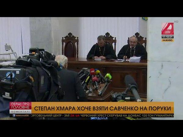 Хмара у суді над Савченко Нема підстав тримати Надію під вартою