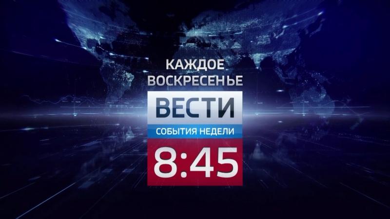 Не пропустите итоговый выпуск «Вести События недели» в воскресенье в 8:45 на канале «Россия 1»!
