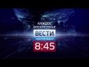 Не пропустите итоговый выпуск Вести События недели в воскресенье в 8 45 на канале Россия 1
