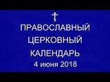 Православный † календарь. Понедельник, 4 июня, 2018 / 22 мая, 2018 (по ст.ст.). Начало Петрова поста