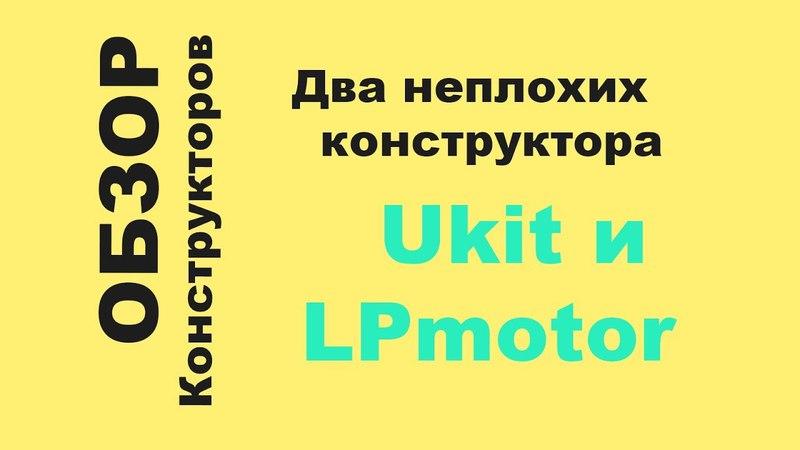 Обзор конструкторов сайтов Ukit и Lpmotor