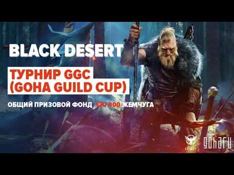 Black Desert - GoHa Guild Cup - Клановый турнир от портала GoHa.Ru 4