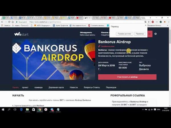 Bankorus - ICO компания! Присоединяйтесь к Airdrop и получите 35 BKT токенов бесплатно!