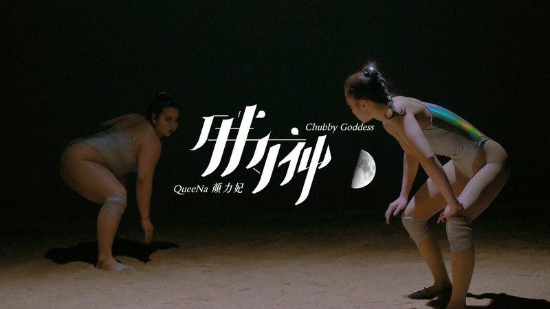 顏力妃 QueeNa -【月半女神】Chubby Goddess(豐華唱片official HD官方MV)