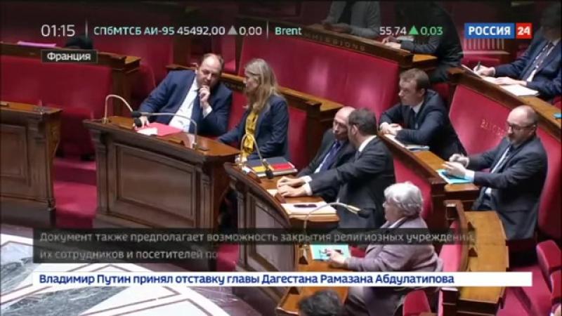 Россия 24 - Франция ужесточает закон о борьбе с терроризмом, расширяя полномочии полиции - Россия 24