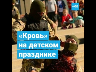 «Кровь» на детском празднике