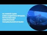 На Новой сцене Александринки прошла ретроспектива электронной танцевальной музыки