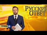 Русский ответ: Вопросы защиты суверенитета, Саудовский монарх в России, Боевики ИГ бегут в Пакистан