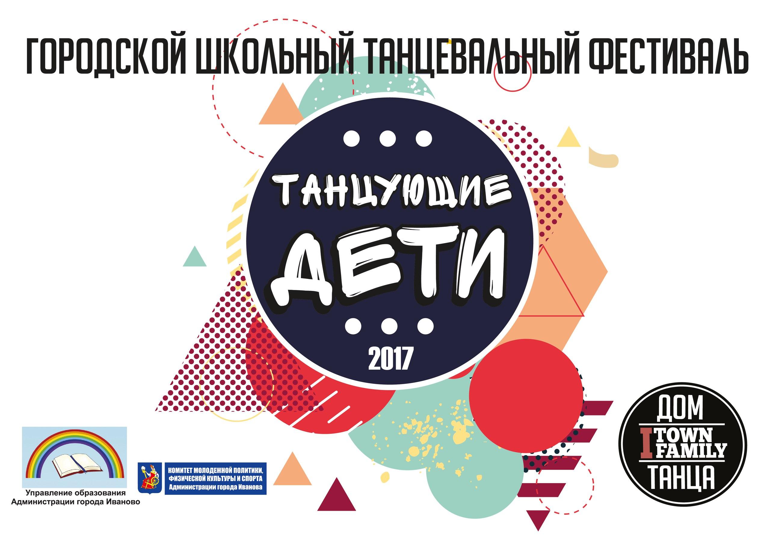 ТАНЦУЮЩИЕ ДЕТИ 2017