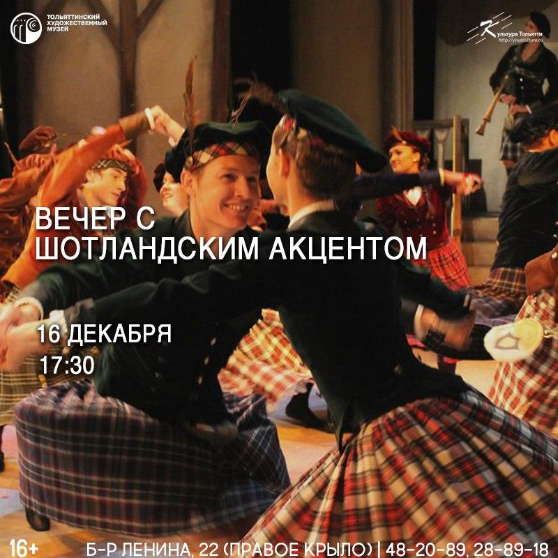 Афиша Тольятти Вечер с шотландским акцентом