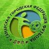 АртСмайл Детская Футбольная Лига (Самара)