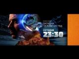 Загадки человечества 23 апреля на РЕН ТВ