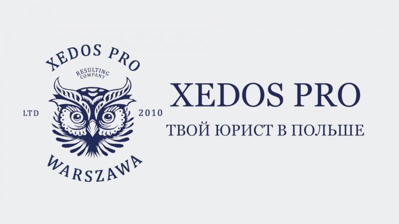 XEDOS_PRO