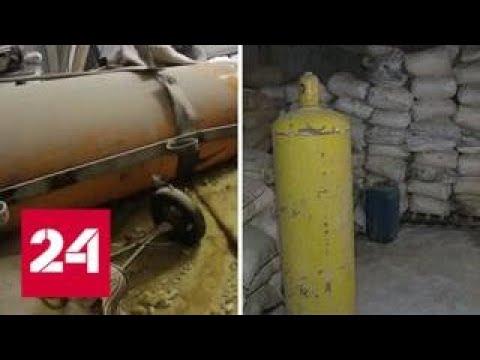 Сирийская Дума боевики синтезировали химическое оружие в промышленных масштабах Россия 24