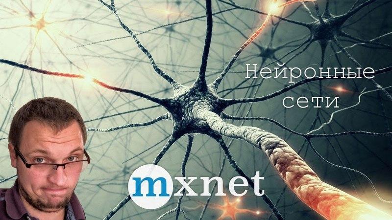 Распределенное обучение нейронных сетей с MXNet. » Freewka.com - Смотреть онлайн в хорощем качестве