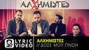 Αλχημιστές Δώσε Μου Πνοή Lyric Video 4k