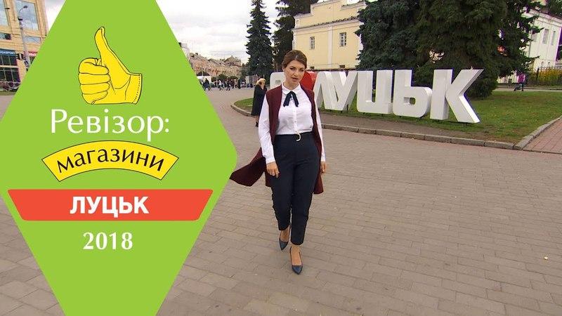 Ревизор Магазины 2 сезон Луцк 09 04 2018
