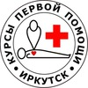 Курсы Первой Помощи Красный Крест Иркутск