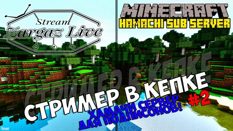 СТРИМЕР В КЕПКЕ Minecraft 2 Кубики навсегда YouTube-Wars