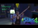 Обычный день одинокой матери? The Sims 4