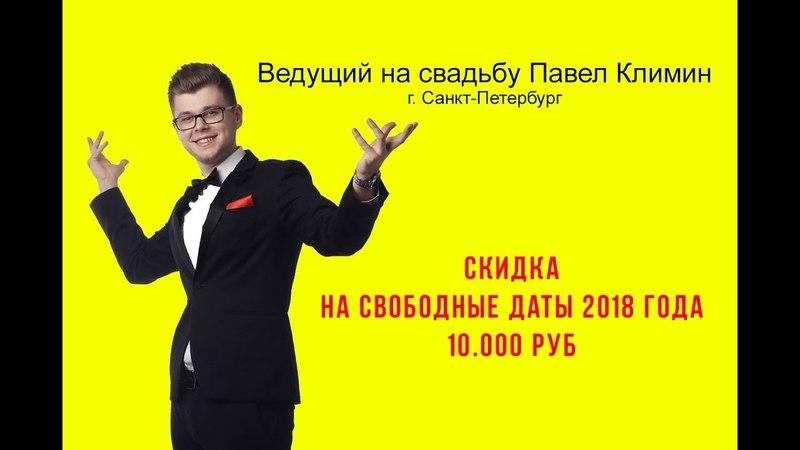 Ведущий на свадьбу в Санкт-Петербурге Павел Климин