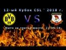 Кубок 12 ый сезон Матч за третье место 22 05 18 Borussia ~ Непобедимые