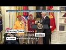 Трамп пошутил о сенаторе с кличкой «Покахонтас» на встрече с индейцами-ветеранами