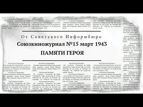 Союзкиножурнал №15 март 1943 | ПАМЯТИ ГЕРОЯ