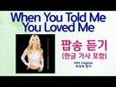 When You Told Me You Loved Me - 한글 가사 - 제시카 심슨(Jessica Simpson) 좋은 팝송 듣기 - 최상위 영어