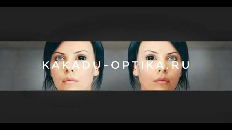 Видео-отзыв цветных контактных линз Adria от магазина kakadu-optika.ru