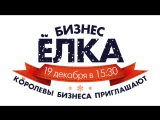 #ЯрWoman Женский Бизнес Форум - СКОРО ЁЛКА!!!