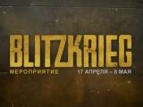 В Call of Duty®: WWII стартует мероприятие «Блицкриг».