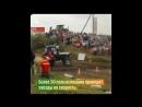 Донские гонки на тракторах