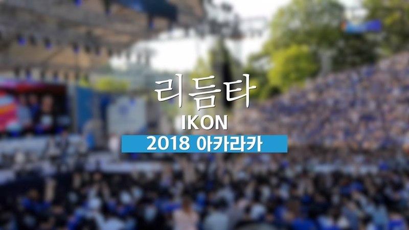 [좐킴's Amazing Life] IKON(아이콘) - 리듬타 / 2018 연세대 축제 아카라카