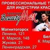 Сообщество BeautyMax г. Магнитогорск.