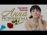Анна Резникова Лучшие песни (Альбом 2017)
