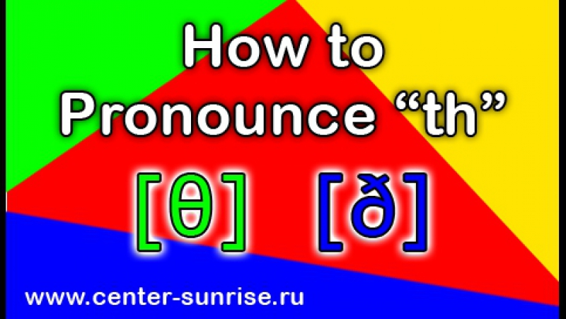 Th [ θ ] [ ð ] consonant sounds