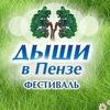 """ФЕСТИВАЛЬ """"ДЫШИ"""" В ПЕНЗЕ 18-20 мая"""