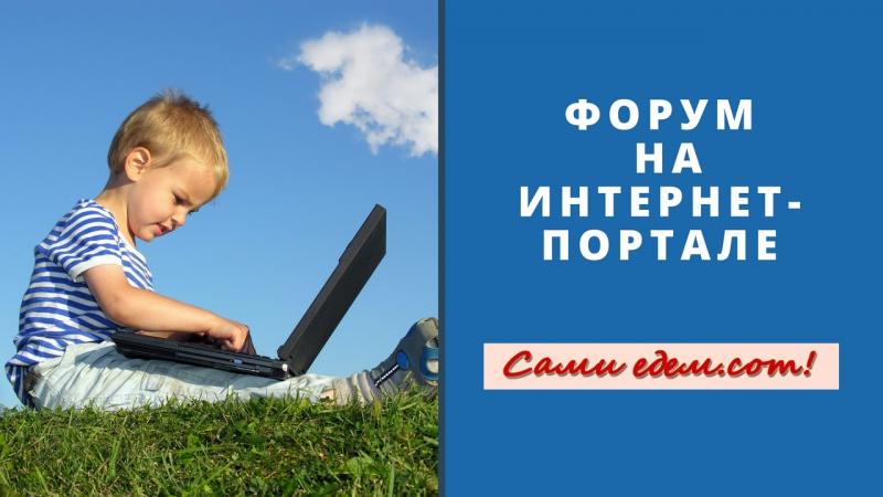 Форум на Интернет портале Сами едем.com. Сайт для самостоятельных путешественников по России.