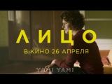 Лицо | Тизер 2 | В кино 26 апреля