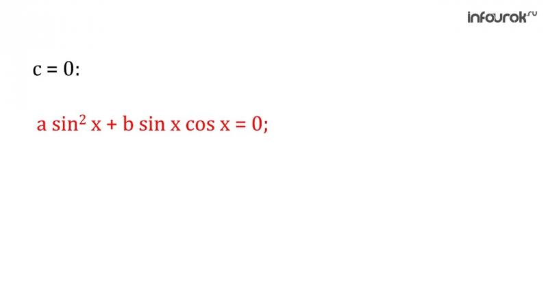 30. Однородные тригонометрические уравнения
