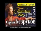 Сергей Безруков в спектакле